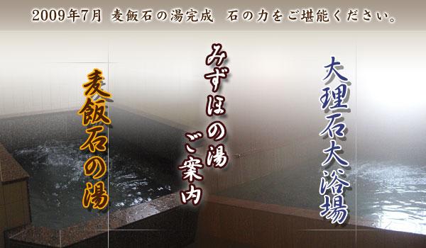 みずほの湯 大理石大浴場 麦飯石の湯